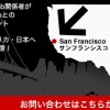 Why Japan Night? Plus Some Surprises For SFNewTech Peeps